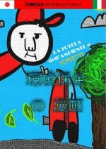 環境保全の 漫画- LA TUTELA DELL'AMBIENTE A FUMETTI