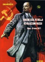 Pagine scelte della Rivoluzione Russa