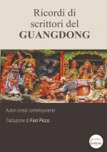 Ricordi di scrittori del Guangdong